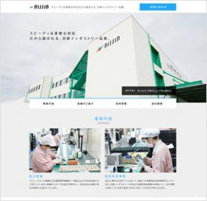 ホームページをリニューアル公開しました。